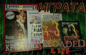 3х3х3-Reloaded-2.Тур
